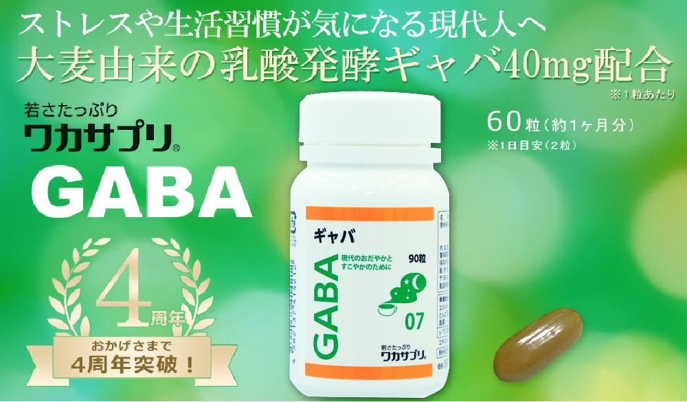 GABA-ギャバ-